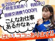 ★★金欠の方に朗報です!!★★ 研修&1日勤務で2万9095円GET! 夜勤ならさらに高日給で稼げます◎