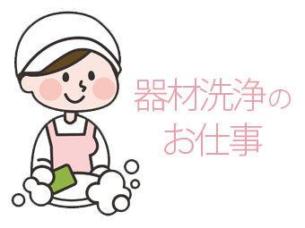 【小田原市立病院での器具洗浄・滅菌】\医療現場を支えるお仕事★/『誰かの役に立ちたい!』『医療業界で働きたい!』そんな方におすすめです!