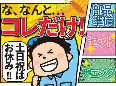 【部品準備・セット】≪福島市南部≫部品セットや商品チェックなどシンプルワークでもしっかり稼げる♪非接客なので人見知りさんにも◎