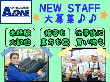【店舗STAFF】\毎月、1日&16日が入社日/主婦(夫)、学生、シニアの皆さん大歓迎♪o(o゚v゚*)地元の企業エースワンで働こう!手当も充実◎