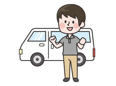 大型車の運転もナシ!普通免許があればOK!配送車は普段車に乗っている方なら、難なく運転できますよ♪