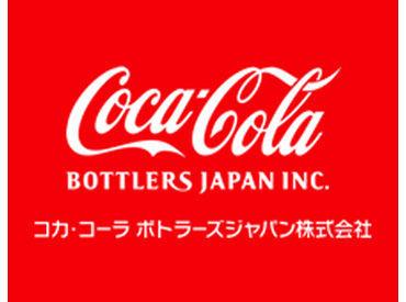 """【製造ライン担当スタッフ】世界中で愛飲されている""""コカ・コーラ""""製品☆美味しさと一緒に「安心」も届けられるようチェック等をお願いします◎"""