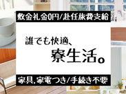 来場・登録した方全員に! 登録交通費としてnanacoカード5000円分プレゼント! コンビニ・レストラン等で使える電子マネーです♪