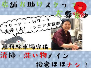 更なる収入UPに♪扶養内で働きたい! ◇週5、~3hで約59,000円GET★
