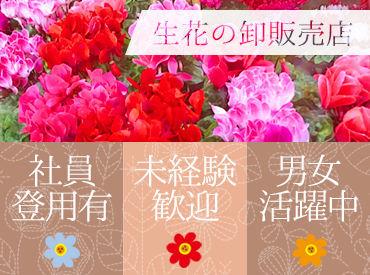 「大切な人へのプレゼント」などで ご来店されるお客さまが多数♪ 経験を活かして、素敵な花束を作ってお届けしましょう*