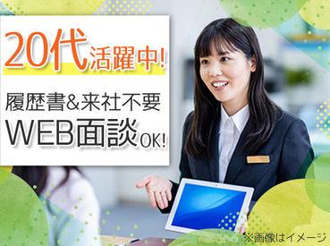 ≪TEL or WEB面談OK◎≫ スマホからポチッと簡単応募★ 履歴書&来社不要⇒面談OK!!