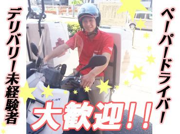 【デリバリーSTAFF】未経験・ペーパードライバー、大歓迎☆(ノ´ρ`*)シンプルWork!!【ピザのお届け】Wワークも扶養内もOK♪