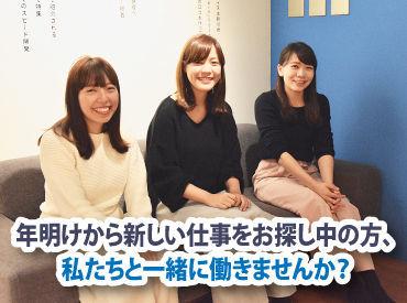 【編集サポートstaff】メディアで話題のサービスに携われる☆20代が中心のアットホームな環境◎やる気のある方には正社員の道も♪
