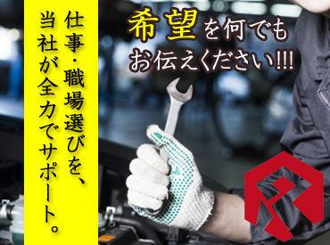 【メンテナンスSTAFF】『クルマ好きなら必見★』◎車種は――国産車、輸入車、消防車◎勤務先は――国産ディーラー店、オートバックスなど様々♪