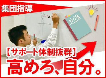 中学校の教科が中心⇒難しい知識は不要◎しかも得意教科なら意外とカンタン!って思うかも。生徒との会話も楽しいですよ♪