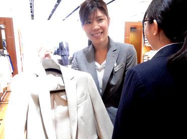 【販売STAFF】販売職が初めての方も大歓迎!簡単なコトからSTART◎家族のスーツも[社割]でお得にGet!スーツの着こなし術が身に付きます♪