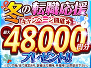 ★3月末までのキャンペーン★ 全部で最大48,000円分プレゼントの大チャンス! ※各種規定あり。詳細はお問い合わせください♪