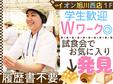 【ベーカリー販売】/ お休み希望 柔軟♪ 働き方はあなた次第◎\パン好き必見!気になるパンは試食でパクっ★社員へのSTEPUPも目指せます!