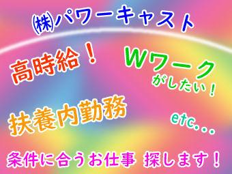 ■注目Point!⇒高時給1400円/最高時給1750円☆日勤・交替が選べる☆20-40代男女活躍中!