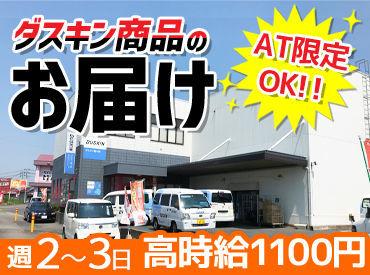 <未経験歓迎!> 決まったルートで商品をお届け♪ エリアは龍ヶ崎市周辺です◎ 扶養内勤務可能★家計にプラスαの収入に♪