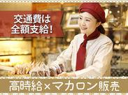 <丁寧にお教えします♪>かわいいマカロン&焼き菓子販売♪未経験の方でも先輩STAFFが丁寧にお教えするので安心!※イメージ