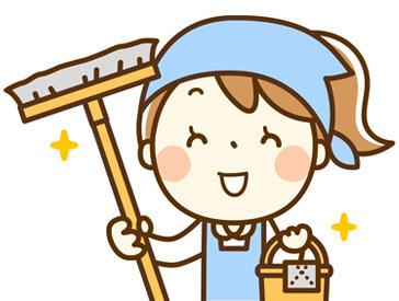<カンタンな清掃のお仕事です♪> どなたでも始められます◎ お仕事もスグに慣れますよ!