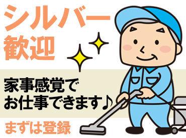 <シルバー・中高年世代活躍中> 清掃業務の経験がない方もぜひご応募下さいね♪