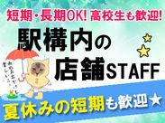 【時給900円~♪】学生さんも大歓迎★ 広島駅内なので、通勤がとってもラクですよ◎
