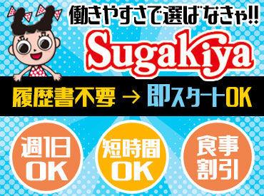\MAX時給1360円/ できることが増えると、給与UP♪*。 未経験から始めたスタッフ多数活躍中!!