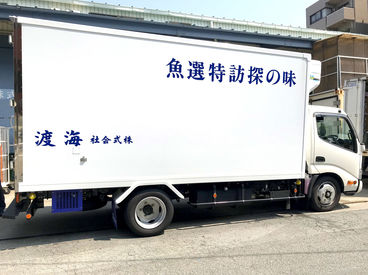 トラック運転の経験がある方や 食品関連の配送の経験がある方、尚歓迎!
