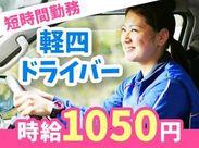 短時間時給1050円★ AT限定でもOK!運転が好きな方は大歓迎! 運転研修もあり業界未経験でも安心★ 男女ともに活躍しています!