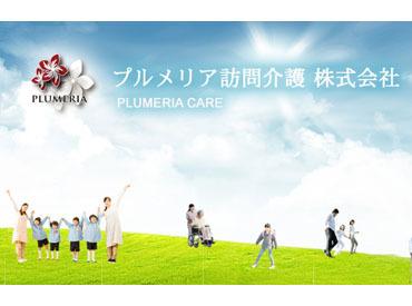 関東圏を中心に 介護や保育に関する事業を行っています。 オープニングメンバーとして 一緒に働きませんか?