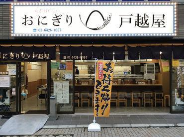 \戸越駅から徒歩3分!駅チカ♪/ 戸越銀座商店街にあるお店です☆ お仕事前後にお買い物もできますよ!