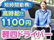 短時間時給1100円★ AT限定でもOK!運転が好きな方は大歓迎! 運転研修もあり業界未経験でも安心★ 男女ともに活躍しています!