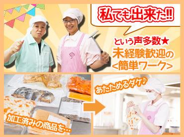 【厨房スタッフ】お料理のレパートリーも自然と増える♪お食事を通してご介護の方が笑顔になる!「楽しみの瞬間」を一緒に提供しませんか?