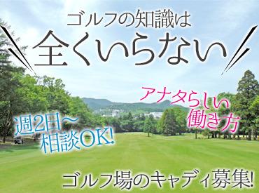 【キャディ】\青い空!見渡す草原!/春から「大自然の中でのびのびお仕事」始めよう◎「ゴルフは全くわからない」そんなアナタも大歓迎♪