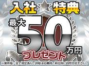 ウレシイ手当!SOGO祝金で50万円GET!