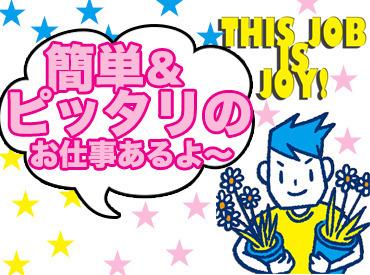 【軽作業】MAX時給1250円★≪泉大津駅から無料送迎あり≫現場の雰囲気最高!日払いOK!
