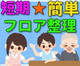 官公庁での短期のお仕事☆ 研修もあるので、安心してご勤務頂けます!