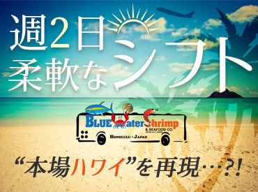パステルブルーのバス風カウンター越しに プレートを渡して…♪ ハワイ好きなら誰もが知っている! 行列の絶えない人気店☆彡