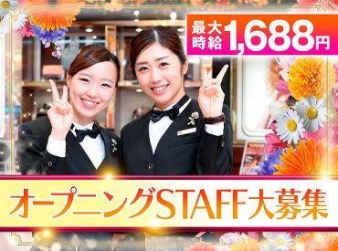 \MAX時給1688円!!/ オープニングならではのワクワク&ドキドキ♪ 最高の仲間たちや最新設備に囲まれ、 楽しく働きましょう♪