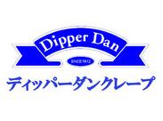 人気クレープ店Dipper Danイオンモール新居浜店で働こう★! 週1日/3h~OKなので、プライベートとの両立もバッチリ♪