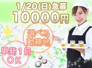 【試飲キャンペーン】★1月20日(日)!日給1万円★「テスト明けから!」「好きなときに稼ぎたい」空いてる日だけでOK♪友達同士の応募も歓迎☆