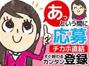 【未経験OK】学生さん・主婦(夫)さんも大歓迎です♪ 事前に研修があるので、緊張せずにスタート可能!