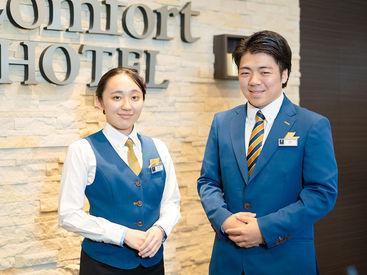 【フロントスタッフ】『コンフォートホテル』那覇県庁前で♪フロントスタッフ募集♪おもてなしのお仕事はいかがですか♪学生・フリーター歓迎!