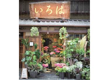店構えは伝統的な京町家** しかし夜になると花を飾るディスプレイが光り、 幻想的な空間に早変わり♪
