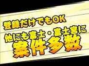 """他にも案件多数同時募集中! """"富士・富士宮""""でシゴトを探すならココ! 製紙・自動車・食品など工場ワークならお任せ!"""