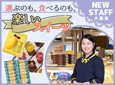 お土産でおなじみの「東京ばな奈」などの販売♪老若男女問わずに皆さまに人気のお菓子です◎