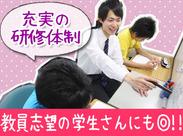 週1~!「先生デビュー」にピッタリ☆担当教科やシフトは、相談しながら無理のないように決めていきましょう♪