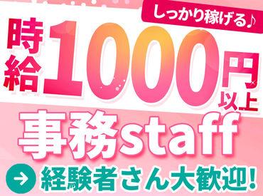 \しっかり稼げる高時給1000円以上/ 小さなお子さんがいる方も 両立しやすい勤務先です♪