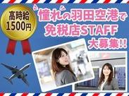 羽田空港内の免税店で外国人の方や日本人の旅行者の方をおもてなし♪旅行前のワクワクがいっぱいの職場です★