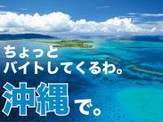 沖縄の離島でも人気の石垣島