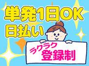 《ちょ~ラクラク始めよっ!》 まずは手ぶらで登録会♪(登録だけでもOK!)西船橋駅から無料の送迎バスもあります♪通勤快適★