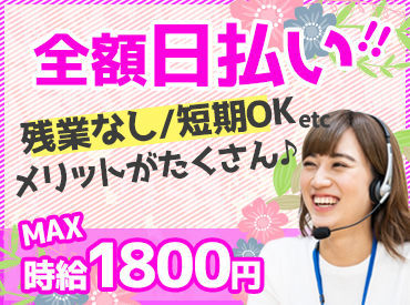 MAX時給1800円★ スグにお金が欲しい!という方必見♪ 日払いでスグ稼げます◎