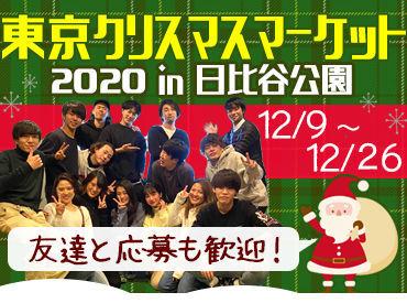\日比谷公園で開催!/ クリスマスイベントのStaff大募集(/・ω・)/★ 楽しく働いて稼ぎたい人、必見です◎